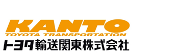 トヨタ輸送関東株式会社